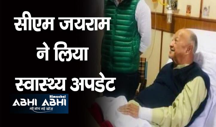 पूर्व सीएम वीरभद्र सिंह का हाल जानने आईजीएमसी पहुंचे CM जयराम ठाकुर