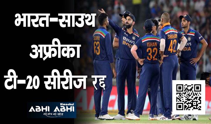 बीसीसीआई ने रद्द की भारत- साउथ अफ्रीका के बीच खेली जाने वाली टी-20 सीरीज