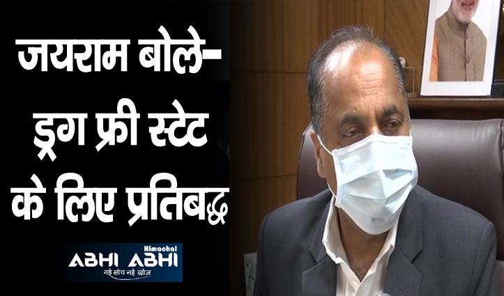 Himachal में नशा तस्करों पर नकेल, एक साल में 11.37 करोड़ रुपये की संपत्ति अटैच