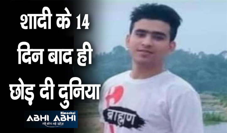 Himachal: 14 दिन पहले दूल्हा बने सीआरपीएफ के जवान की अचानक मौत