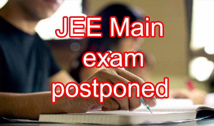 JEE (Main) की परीक्षा स्थगित,शिक्षा मंत्री निशंक की घोषणा