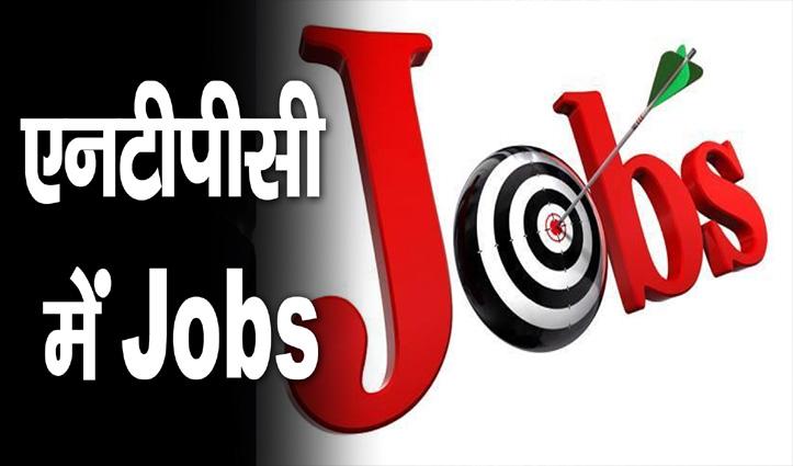 Jobs: एनटीपीसी में होने जा रही 280 पदों  पर भर्ती, 40 हजार है सैलरी