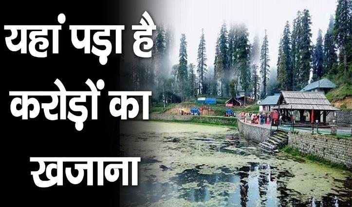 हिमाचल में यहां पड़ा है करोड़ों का खजाना और उसकी  रखवाली करने की जिम्मेदारी इन पर