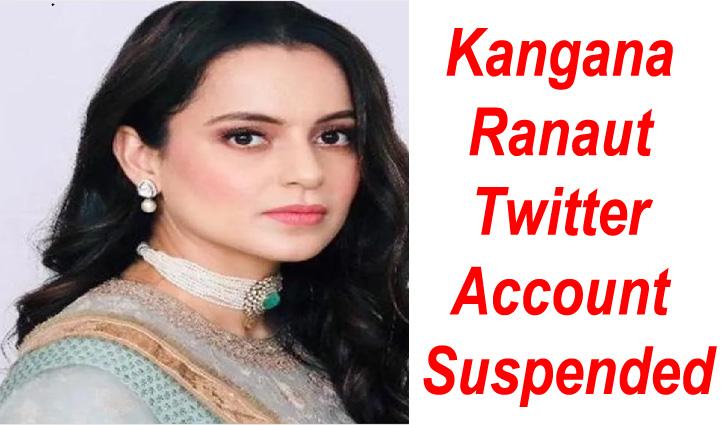 Kangana Ranaut Twitter Account Suspended: कंगना रनौत की परमानेंट छुट्टी, पश्चिम बंगाल हिंसा के बाद किए थे कई विवादित ट्वीट