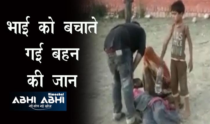 Himachal: कांगड़ा में भाई को बचाने के चक्कर में गई बहन की जान, पढ़ें पूरा मामला