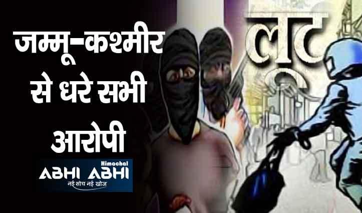 कांगड़ा पुलिस ने सुलझाया ब्लाइंड केस, ज्वैलर से लूट मामले में 8 Arrest