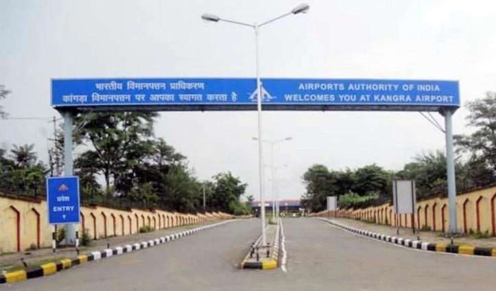कांगड़ा हवाई अड्डे की विमान सेवाओं में कटौती, अब सिर्फ तीन विमान ही भरेंगे उड़ान