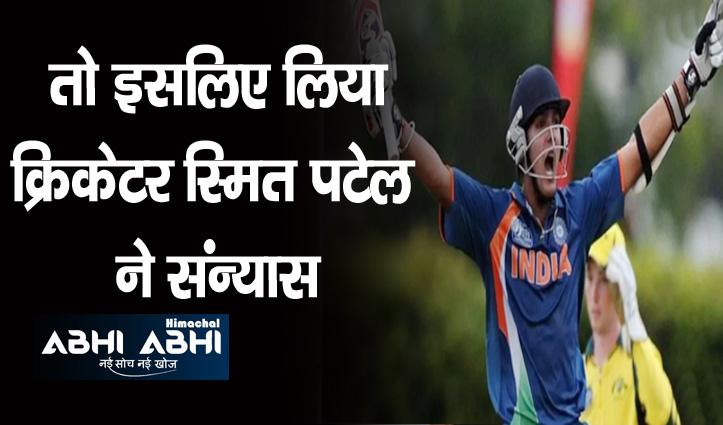 28 वर्ष की उम्र में इस क्रिकेटर ने लिया संन्यास, आखिर क्या है इसके पीछे कारण