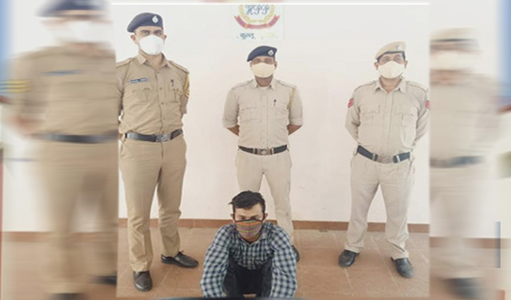 Kullu: असम निवासी युवक ने घर से चुराए सोने के गहने, पुलिस ने किया गिरफ्तार