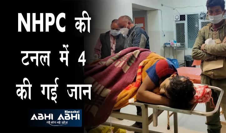 Himachal : एनएचपीसी की टनल धंसने से चार मजदूरों की मौत, एक गंभीर घायल