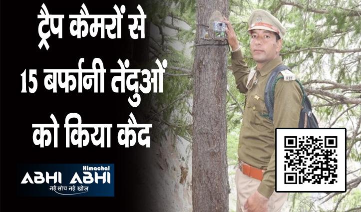 Himachal : बर्फानी तेंदुआ के संरक्षण में वन रक्षक शिव कुमार को मिला राष्ट्रीय पुरस्कार
