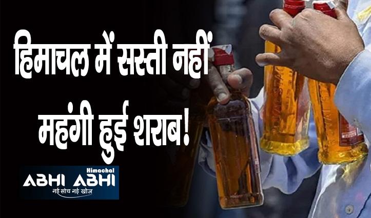 हिमाचल : इन डिपार्टमेंटल स्टोर में बीयर और विदेशी शराब बेचने की अनुमति