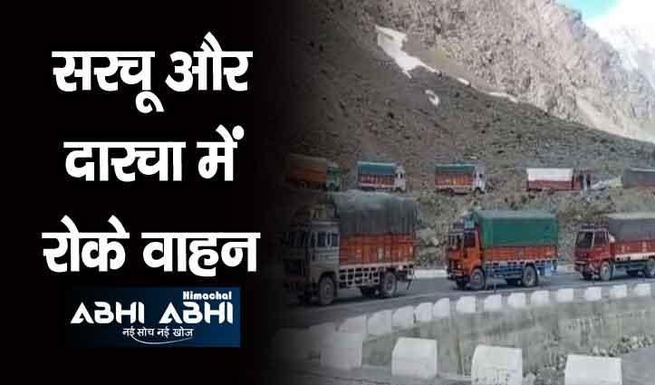 हिमाचल : बर्फबारी ने रोके मनाली-लेह मार्ग पर वाहनों के पहिये, पहाड़ हुए सफेद