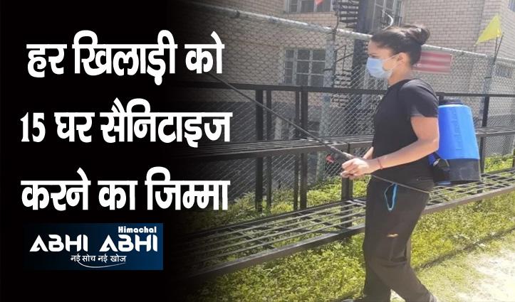 Himachal : इस जिला में खिलाड़ियों ने एक दिन में 6 हजार घर कर किए सैनिटाइज