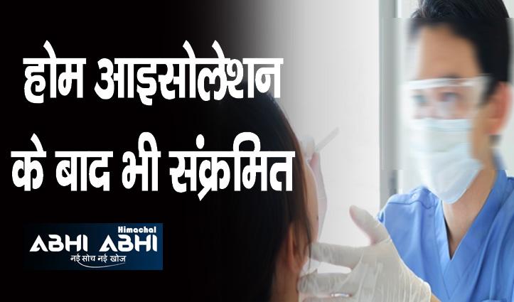 First Hand: होम आइसोलेशन खत्म होने के 10 दिन बाद महिला दोबारा कोरोना संक्रमित