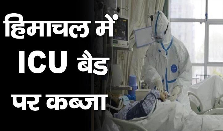 डर के बीच ICU Bed पर कब्जा-Video स्टोरी बताएगी आपको Himachal का हाल