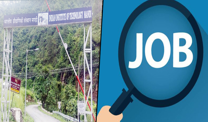 Jobs: IIT Mandi में निकली 43 पदों पर भर्तियां, यहां पढ़े पूरी डिटेल