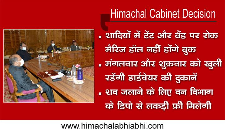 Cabinet: शादियों में टेंट और बैंड पर रोक, बारात की भी मनाही-मैरिज हॉल भी नहीं होंगे बुक