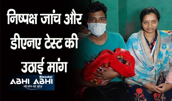 Himachal: पुलिस के पास पहुंचा बच्चा बदलने का मामला, जांच के निर्देश