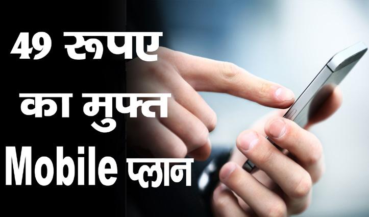 ये  Mobile Company दे रही हैं 49 रुपए का मुफ्त प्लान-महामारी के बीच ग्राहकों को ऐसे मिलेगी राहत