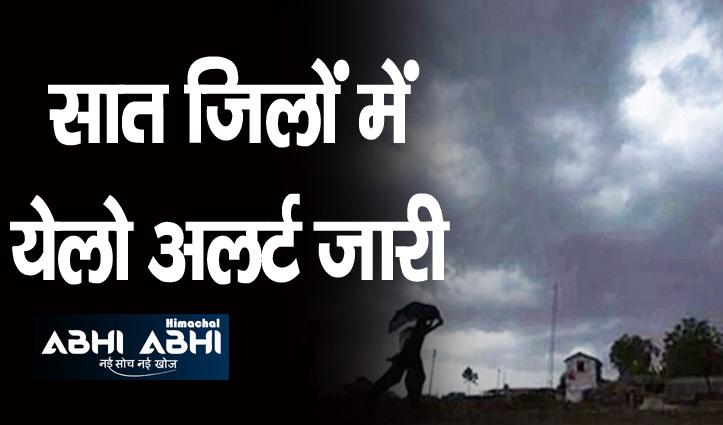 हिमाचल में आज यहां गिर सकती है आसमानी बिजली, तूफान का भी जारी किया अलर्ट
