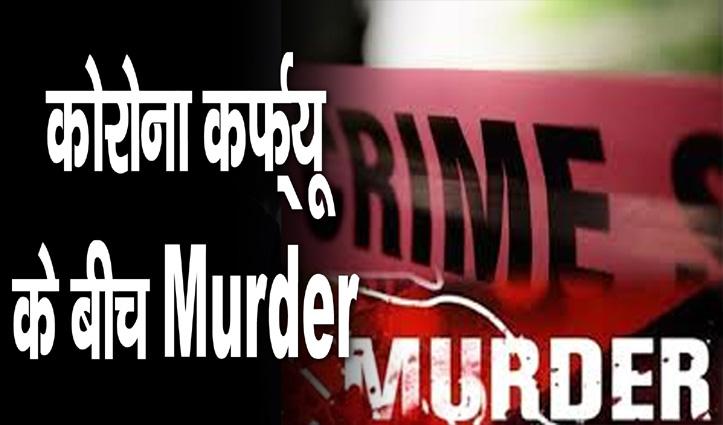 हिमाचल में चल रहे कोरोना कर्फ्यू के बीच Murder, पीट-पीट कर मार डाला प्रवासी