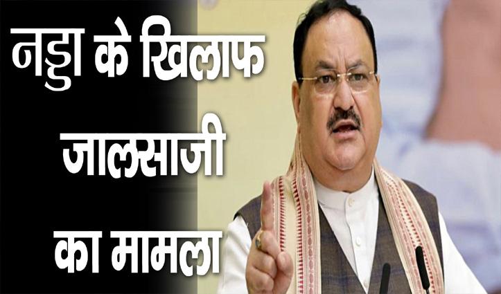 फर्जी टूलकिट प्रचारित कर रही BJP-नड्डा के खिलाफ जालसाजी का Congress दर्ज कराएगी मामला