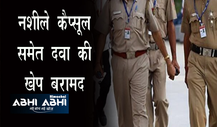 Himachal की दवा कंपनी में पंजाब पुलिस की दबिश, मिला नशीले पदार्थों का जखीरा