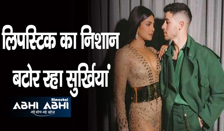 Priyanka Chopra ने शेयर की Nick Jonas संग रोमांटिक पलों की फोटो, Lipstick का निशान बटोर रहा सुर्खियां