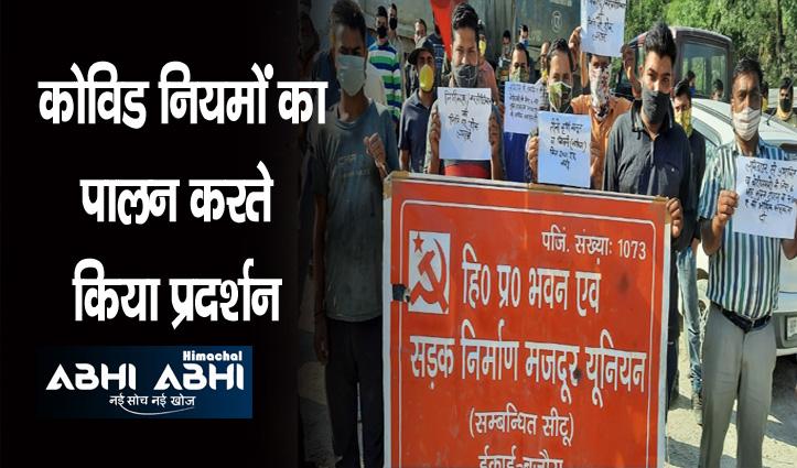 हिमाचल में गरजी मजदूर यूनियनें, प्रदर्शन कर मनाया काला दिवस