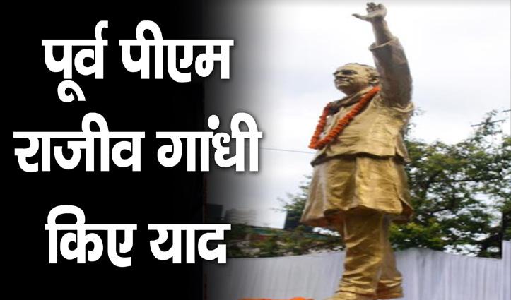 Live : पूर्व पीएम राजीव गांधी याद किए गए Himachal में – कहीं फल बांटे तो कहीं एंबुलेंस दान की