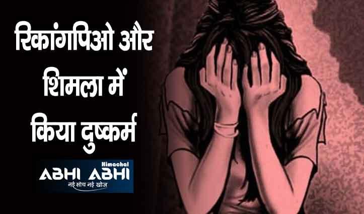 हिमाचल में 6 दरिंदों ने नाबालिग लड़की से किया दुष्कर्म, शिमला से बरामद हुई पीड़िता