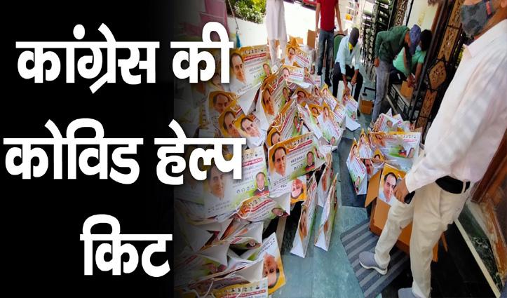 कांग्रेस की कोविड सुरक्षा किट कांगड़ा से लॉच, राठौर रहे मौजूद