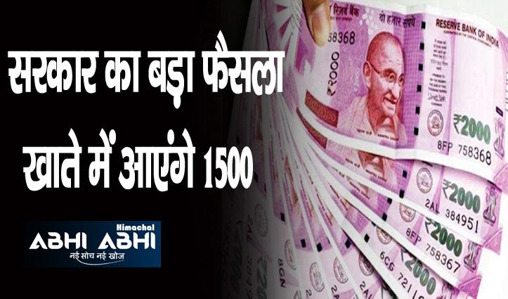 कोरोना महामारी के बीच सरकार का बड़ा फैसला-इन लोगों के खाते में ₹1500 रूपए