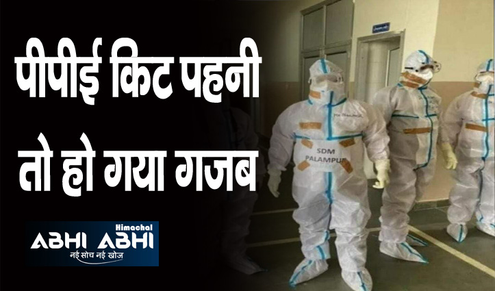 पीपीई किट क्या पहन ली पालमपुर के एसडीएम धर्मेश रमोत्रा हुए ट्रोल, मजे ले रहे ट्रोलर्स