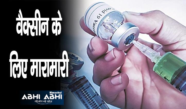 Himachal : वैक्सीन के लिए स्लॉट बुक कराने को मची होड़, 5 सेकंड में हुआ फुल