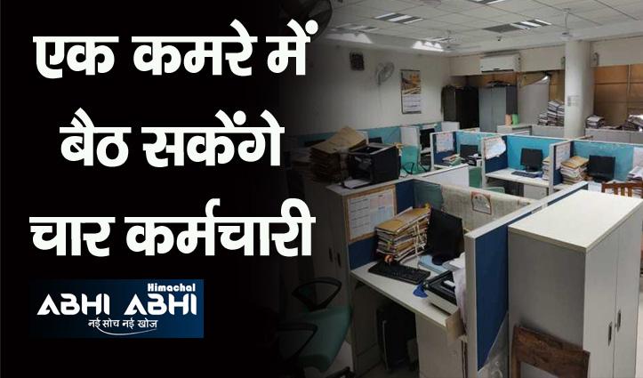 हिमाचल में कल से पटरी पर लौटेगा सरकारी कामकाज, 90 हजार कर्मी पहुंचेगे कार्यालय
