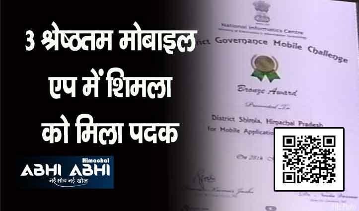 शिमला जिला प्रशासन के मोबाइल एप्लीकेशन को राष्ट्रीय स्तर पर मिला कांस्य पदक