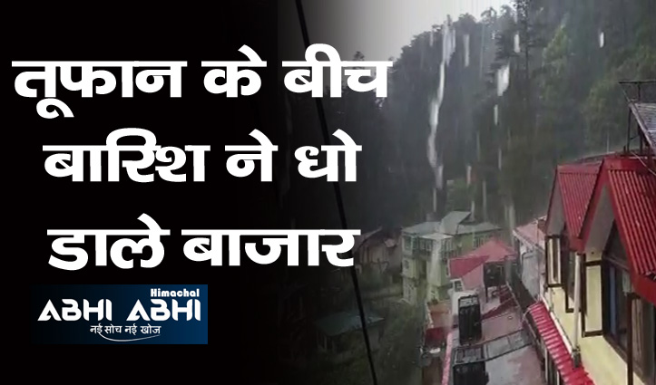 हिमाचल में बारिश-ओलावृष्टि ने मचाई तबाही, आसमानी बिजली गिरने से दो बच्चे बेहोश