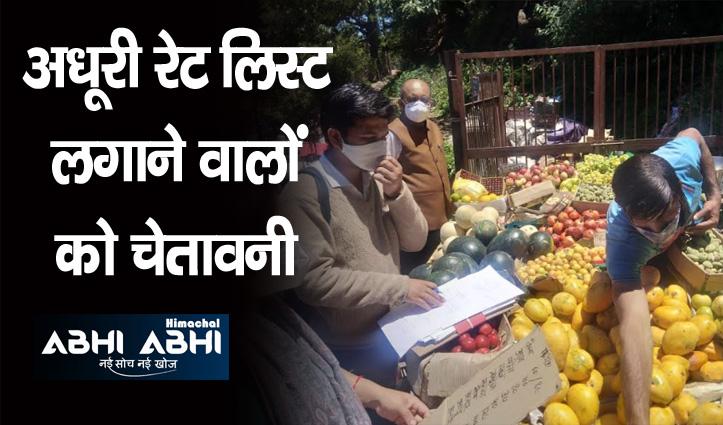 Himachal : रेट लिस्ट ना लगाना पड़ा महंगा, कई क्विंटल सब्जी और दालें जब्त