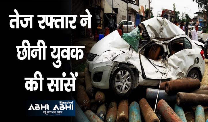 हिमाचल : सिरमौर के भूपपुर में कार हादसा, तेज रफ्तार ने छीन लीं युवक की सांसें