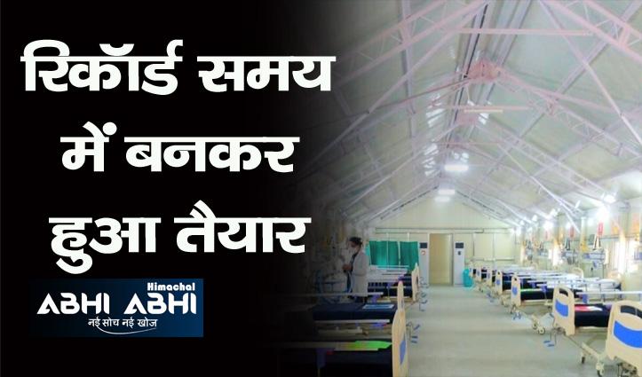 200 मजदूरों ने 14 दिन में बनाया मेकशिफ्ट कोविड अस्पताल, जयराम ने किया शुरू