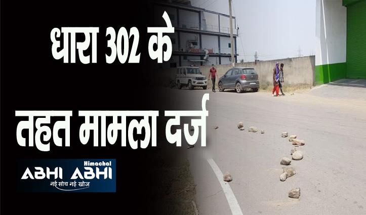 Himachal: फार्मा कंपनी के सिक्योरिटी गार्ड ने साथी की कर दी हत्या, पत्थर से फोड़ा सिर