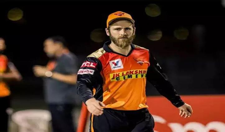 आईपीएल- 2021: केन विलियमसमन होंगे  सनराइजर्स  हैदराबाद  के नए कप्तान,  डेविड वॉर्नर की जगह लेंगे