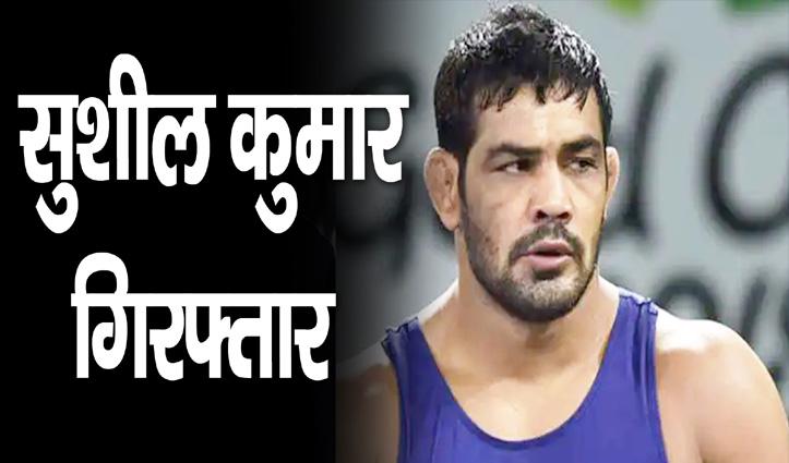 ओलंपिक गोल्ड मेडलिस्ट सुशील कुमार गिरफ्तार, सागर मर्डर केस में 18 दिन से थे फरार