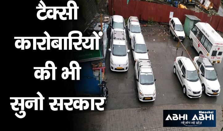 Himachal : कोरोना ने टैक्सी कारोबार किया ठप, चालकों को गुजर-बसर करना हुआ मुश्किल