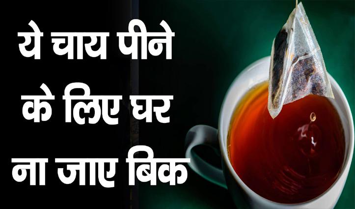 ये चाय पीने के लिए कहीं आपको बेचना ना पड़ जाए अपना घर