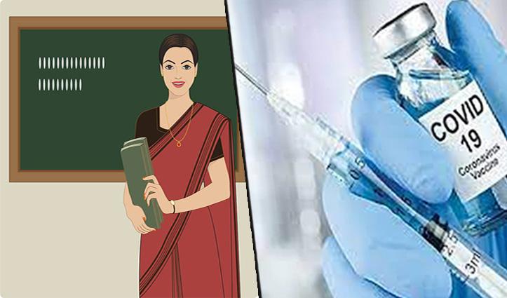 हिमाचलः इन शिक्षकों सहित ये लोग फ्रंटलाइन वर्कर्स घोषित, लगेगा कोरोना टीका