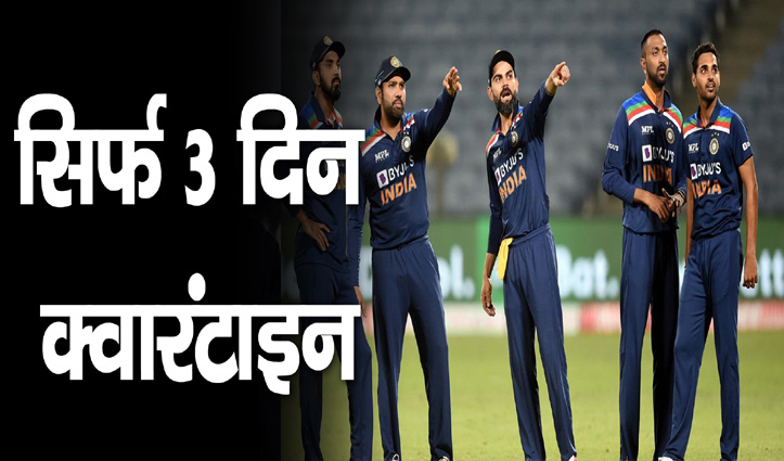 अब इंग्लैड में सिर्फ 3 दिन सख्त क्वारंटाइन में रहेंगे भारतीय खिलाड़ी