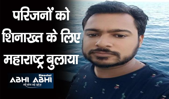 Himachal के युवक की चक्रवाती तूफान ताउते ने ले ली जान, महाराष्ट्र में था तैनात